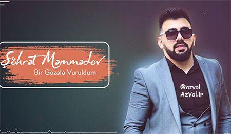 دانلود آهنگ آذربایجانی جدید Sohret Memmedov به نام Bir Gozele Vuruldum